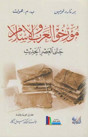 مؤرخو العرب والإسلام by برنارد لويس