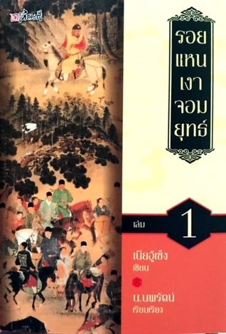 Wuxia Chinese Novels Shelf