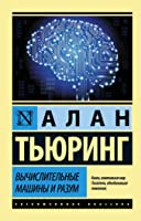 Вычислительные машины и разум