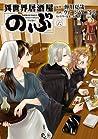 "異世界居酒屋「のぶ」 6 [Isekai Izakaya ""Nobu"" 6] (Otherworldly Izakaya Nobu [Manga], #6)"