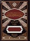 إحياء علوم الدين / المجلد الثاني