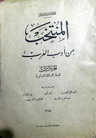 تحميل كتاب المنتخب من أدب العرب pdf