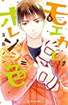 モエカレはオレンジ色 5 [Moekare wa Orenji-iro 5] (My Boyfriend in Orange, #5)