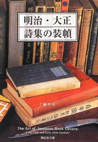 明治・大正 詩集の装幀 The Art of Japanese Book Covers: Late 19th and Early 20th Century