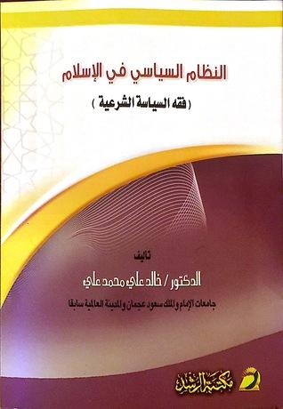 النظام السياسي في الإسلام فقة السياسة الشرعية By د خالد علي محمد علي