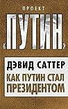 Как Путин стал президентом (Проект «Путин»)