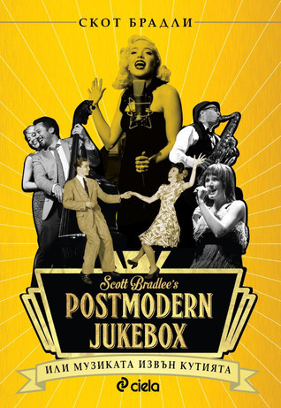Scot Bradlee's Postmodern Jukebox, или музиката извън кутията