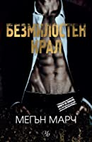 Безмилостен крал (Mount Trilogy, #1)