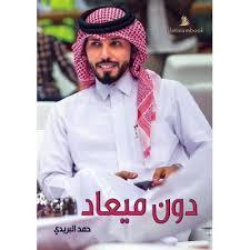 دون ميعاد By حمد البريدي