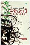 കോഫി ഹൗസ് | Coffee House (Esther Immanuel, #1)