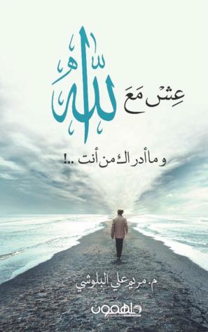 كتاب عش عظيما pdf