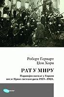 Rat u miru: Paravojno nasilje u Evropi posle Prvog svetskog rata 1918-1923.