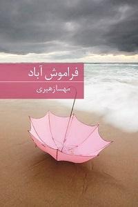 تحميل كتاب فراموش آباد pdf