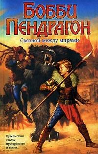 Бобби Пендрагон. Связной между мирами. Торговец смертью (Pendragon, #1)