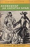 Дневникът на капитан Блъд by Rafael Sabatini