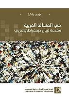 في المسألة العربية