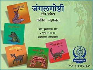 Jungle Goshti (Set of 5 Children books in Marathi)