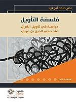 فلسفة التأويل: دراسة في تأويل القرآن عند محي الدين بن عربي