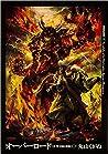 オーバーロード 13 聖王国の聖騎士 下 (Overlord Light Novels #13)