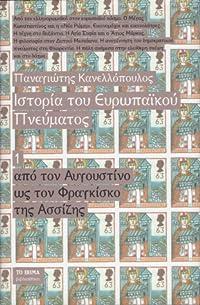Ιστορία του ευρωπαϊκού πνεύματος: Από τον Αυγουστίνο ως τον Φραγκίσκο της Ασσίζης