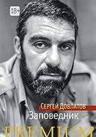 Заповедник - Авторский сборник