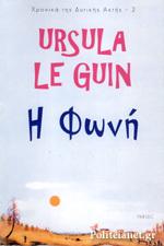 Η φωνή (Τα χρονικά της Δυτικής Ακτής, #2)  by  Ursula K. Le Guin