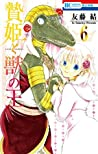 贄姫と獣の王 6 [Niehime to Kemono no Ou 6] (Sacrificial Princess and the King of Beasts, #6)
