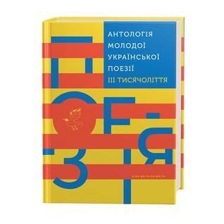 Антологія молодої української поезії ІІІ тисячоліття by Мирослав Лаюк
