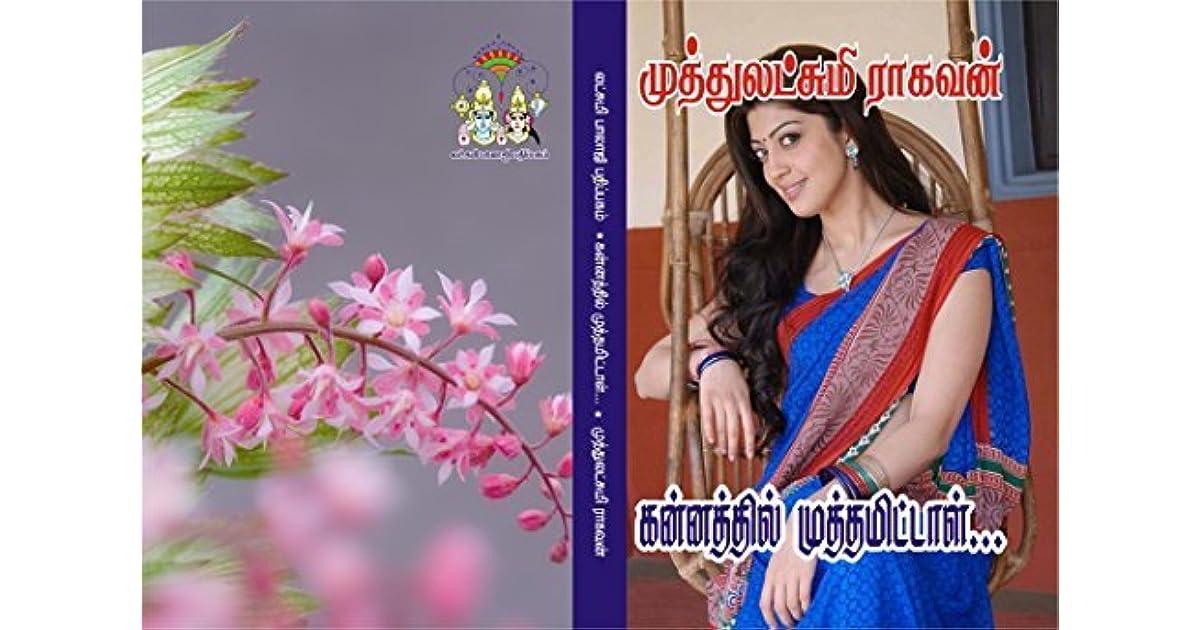 unakkena vazhum idhayamadi a romantic novel tamil edition