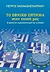Το εθνικό ζήτημα στην εποχή μας: Η κρίση του ευρωατλαντισμού και η Ελλάδα