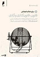 قانون، قانونگذاری و آزادی- جلد 2: سراب عدالت اجتماعی