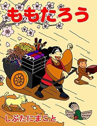 Momotaro Japanese Fairy Tale (Children books)