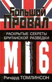 Большой провал. Раскрытые секреты британской разведки МИ-6