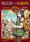 魔法使いの印刷所 1 [Mahoutsukai no Insatsujo 1] (A Witch's Printing Office, #1)