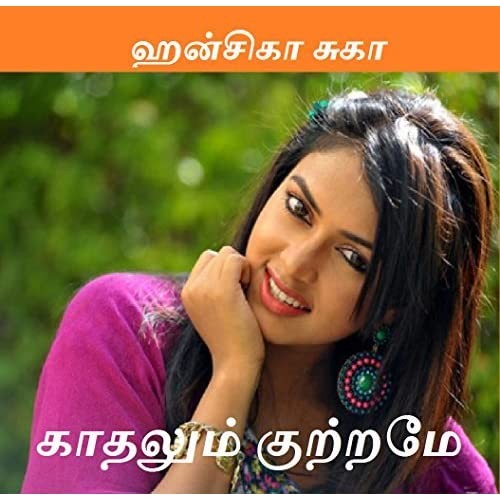 Kadhalum Kutrame Romantic Novel By Hansika Suga