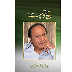Such Tou Yeh Hai Urdu by Chaudhry Shujaat Hussain