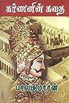 Book cover for Karnanin Kadhai