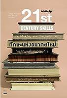 ทักษะแห่งอนาคตใหม่: การศึกษาเพื่อศตวรรษที่ 21 (ฉบับปรับปรุง)