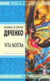 Vita Nostra by Marina Dyachenko