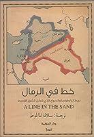 خط في الرمال: بريطانيا وفرنسا والصراع الذي شكل الشرق الأوسط