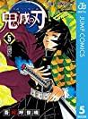 鬼滅の刃 5 [Kimetsu no Yaiba 5] (Kimetsu no Yaiba, #5)
