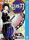 鬼滅の刃 6 [Kimetsu no Yaiba 6] (Kimetsu no Yaiba, #6) audiobook download free