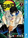 鬼滅の刃 7 [Kimetsu no Yaiba 7] (Kimetsu no Yaiba, #7) audiobook download free