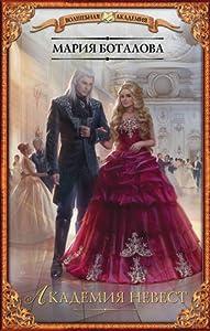 Академия невест (Академия невест #1)