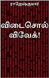 விடைசொல் விவேக்