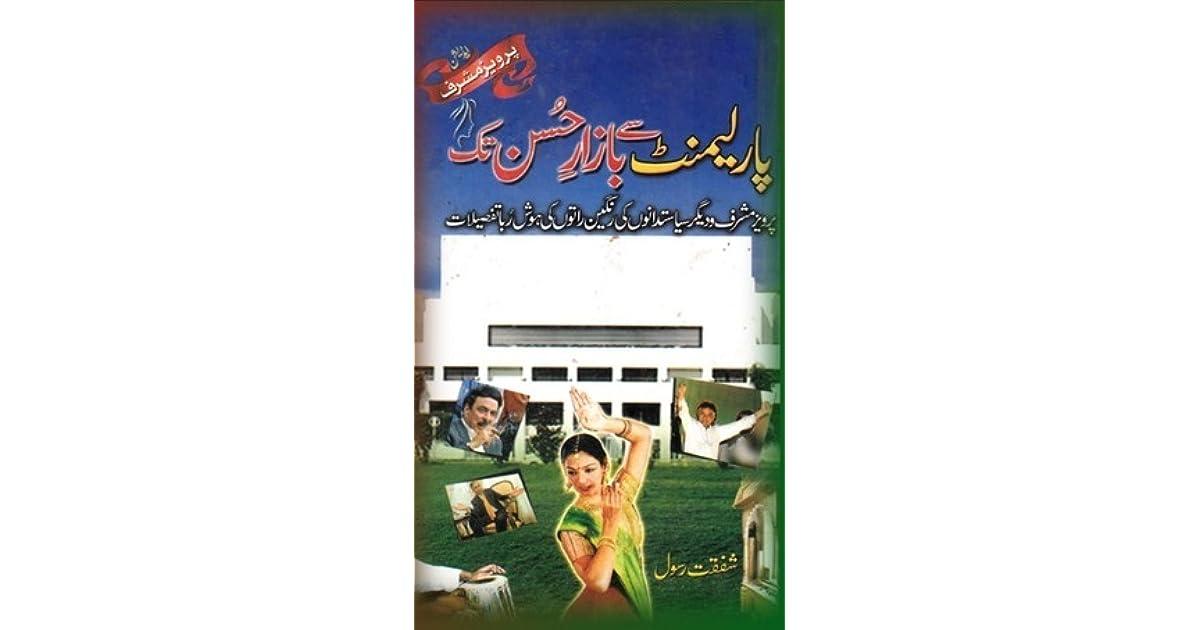 Urdu Book Parliment Se Bazar E Husn Tak