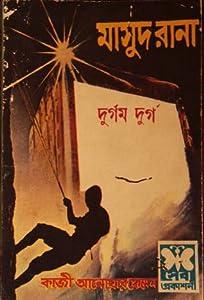 দুর্গম দুর্গ (Masud Rana, #6)