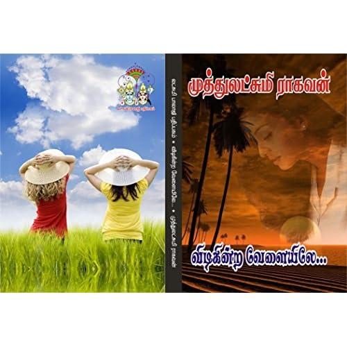 Vidigindra vaelaiyilae | விடிகின்ற வேளையிலே    by