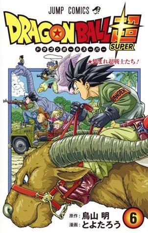 ドラゴンボール超 6 by Akira Toriyama