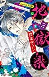 地獄楽 2 [Jigokuraku 2] (Hell's Paradise: Jigokuraku, #2)